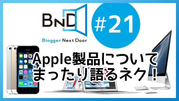 【告知】第21回ブロネクオンエアーは10/17(木)!「Apple製品についてまったり語るネク!」