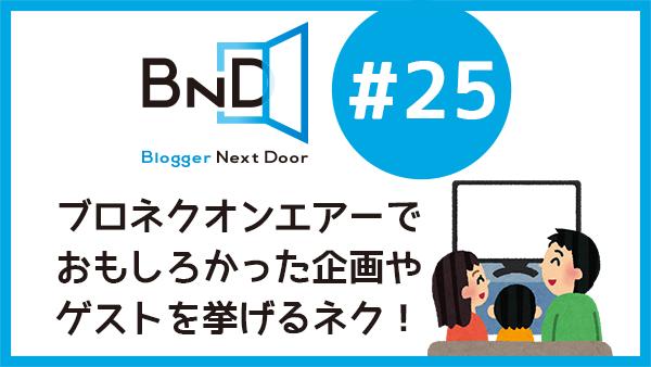 【告知】12/12(木)第25回ブロネクオンエアーは「ブロネクオンエアーでおもしろかった企画やゲストを挙げるネク!」
