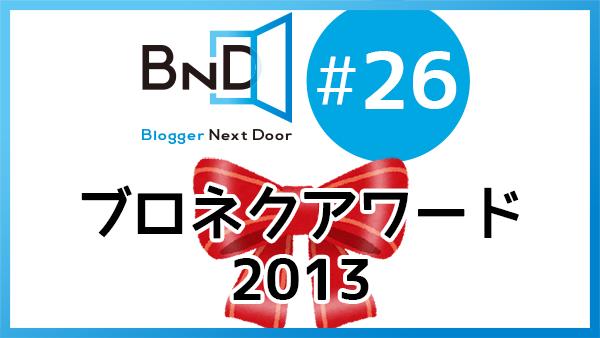 【告知】2013年最後のブロネクオンエアーは12/26(木)「ブロネクアワード2013」