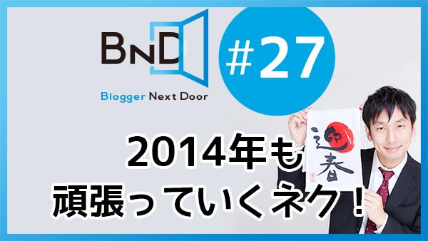 【告知】2014年最初のブロネクオンエアーは1/9(木)「2014年も頑張っていくネク!」