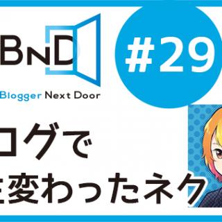 【告知】2/6(木)22時から第29回ブロネクオンエアー「ブログで人生変わったネク!」