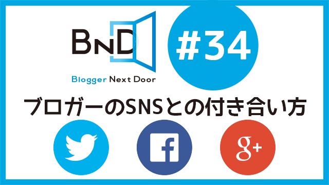 【告知】第34回ブロネクオンエアーは「ブロガーのSNSとの付き合い方!」