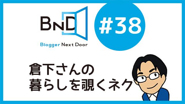 【告知】第38回ブロネクオンエアーは「倉下さんの暮らしを覗くネク!」