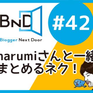 【告知】第42回ブロネクオンエアーは「narumiさんと一緒にまとめるネク!」