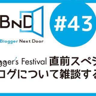 【告知】第43回ブロネクオンエアーは「ブロフェス直前スペシャル!ブログについて雑談するネク!」