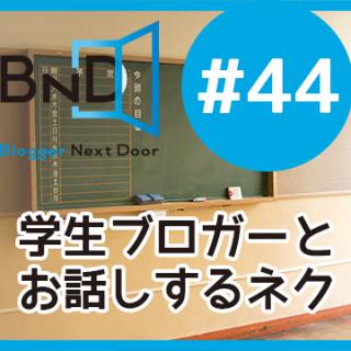 【告知】第44回ブロネクオンエアーは「学生ブロガーとお話しするネク!」