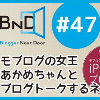 【告知】第47回ブロネクオンエアーは「モブログの女王あかめちゃんとブログトークするネク!」
