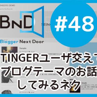 【告知】第48回ブロネクオンエアーは「STINGERユーザー交えてブログテーマのお話してみるネク!」