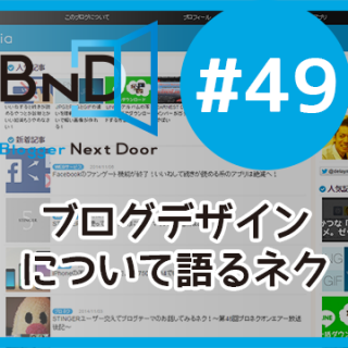 【告知】第49回ブロネクオンエアーは「ブログデザインについて語るネク!」