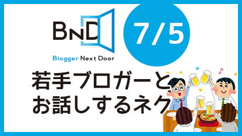 bnd_everyday_0705_eyecatch