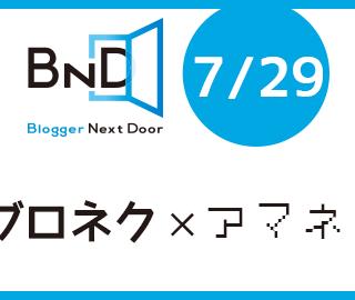 【毎日ブロネク29日目】ブロネク×アマネク!音楽のお話をするネク!