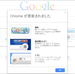 Chromeのアプリ一覧が新しいタブを開いても出てこなくなったのでKeyconfigで開くことにした
