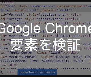 Google Chromeの要素を検証でカーソルを合わせたところのソースを見る機能