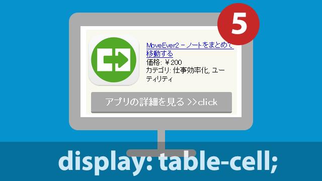 【CSS】table-cellでAppHTMLのデザインをキレイに見せる方法