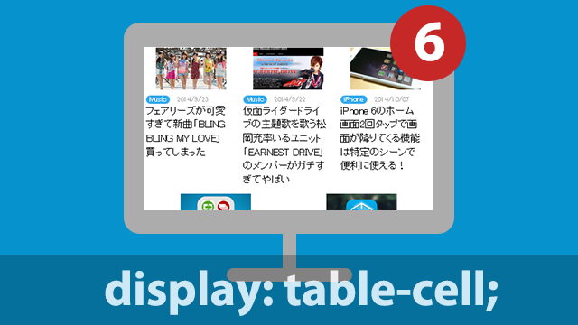 【CSS】table-cellを使って関連記事をタイル状にレイアウトする方法