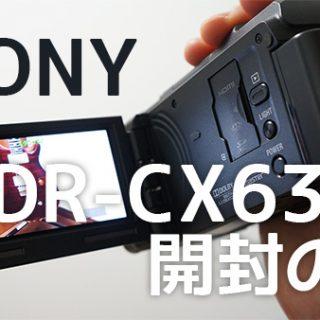 空間手ブレ補正機能付の超良い感じのビデオカメラHDR-CX630Vを買いました!