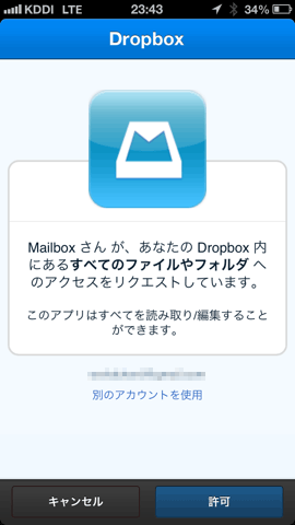 dropbox_mailbox_1gb_03