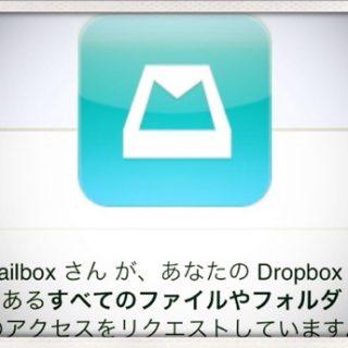 iPhoneアプリ「Mailbox」でDropbox連携をするとDropboxの容量が1GB増える!