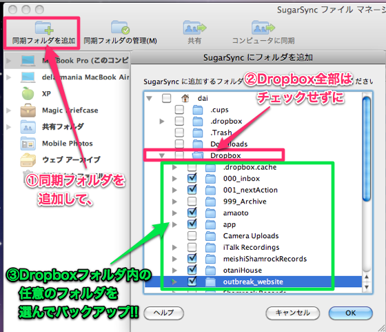 Dropbox sugarsync backup ver2 01