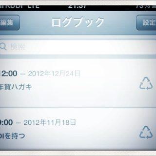 リマインダーアプリ「Due」で連絡し忘れを防ぐ方法