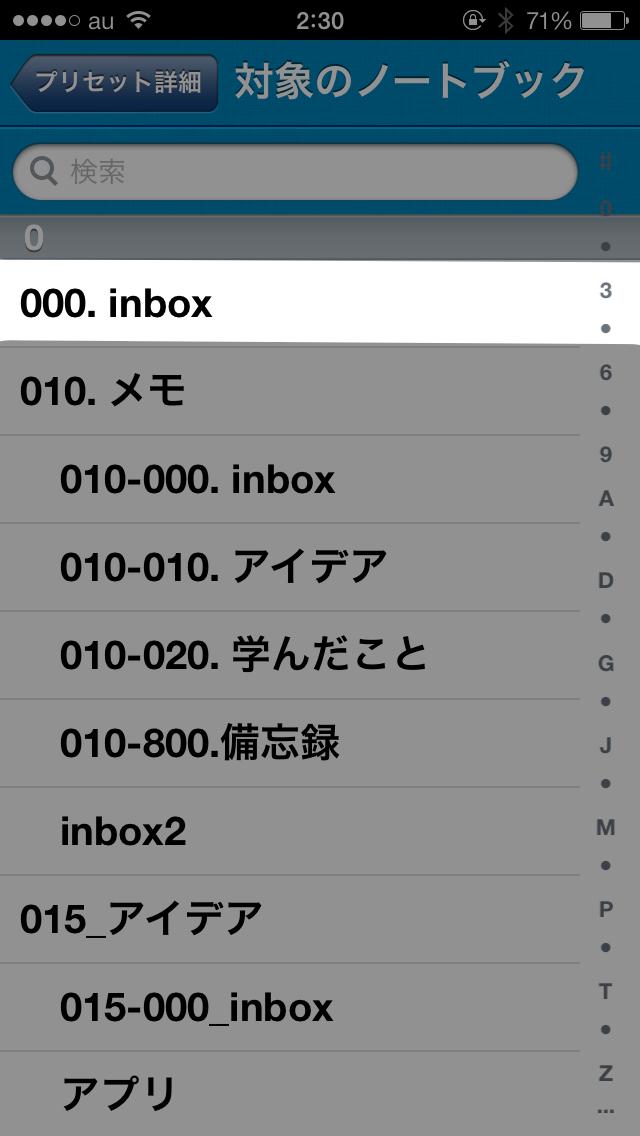 iPhoneだけでEvernoteの整理を自動化しちゃう方法_15