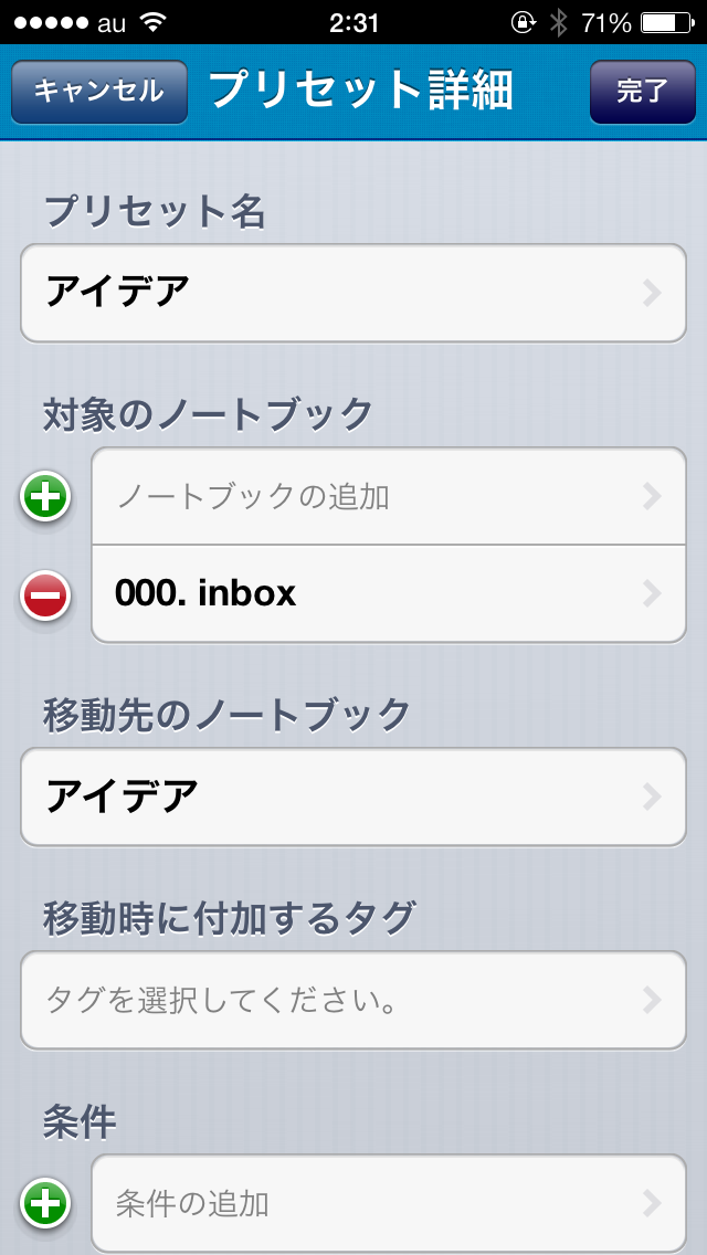 iPhoneだけでEvernoteの整理を自動化しちゃう方法_16