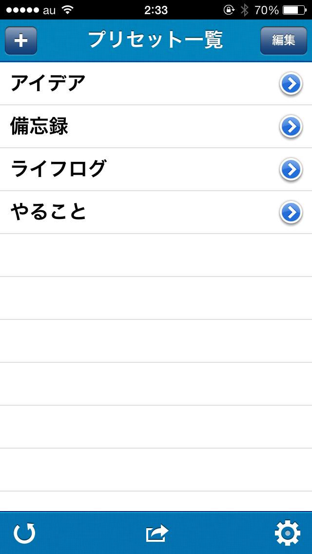 iPhoneだけでEvernoteの整理を自動化しちゃう方法_20