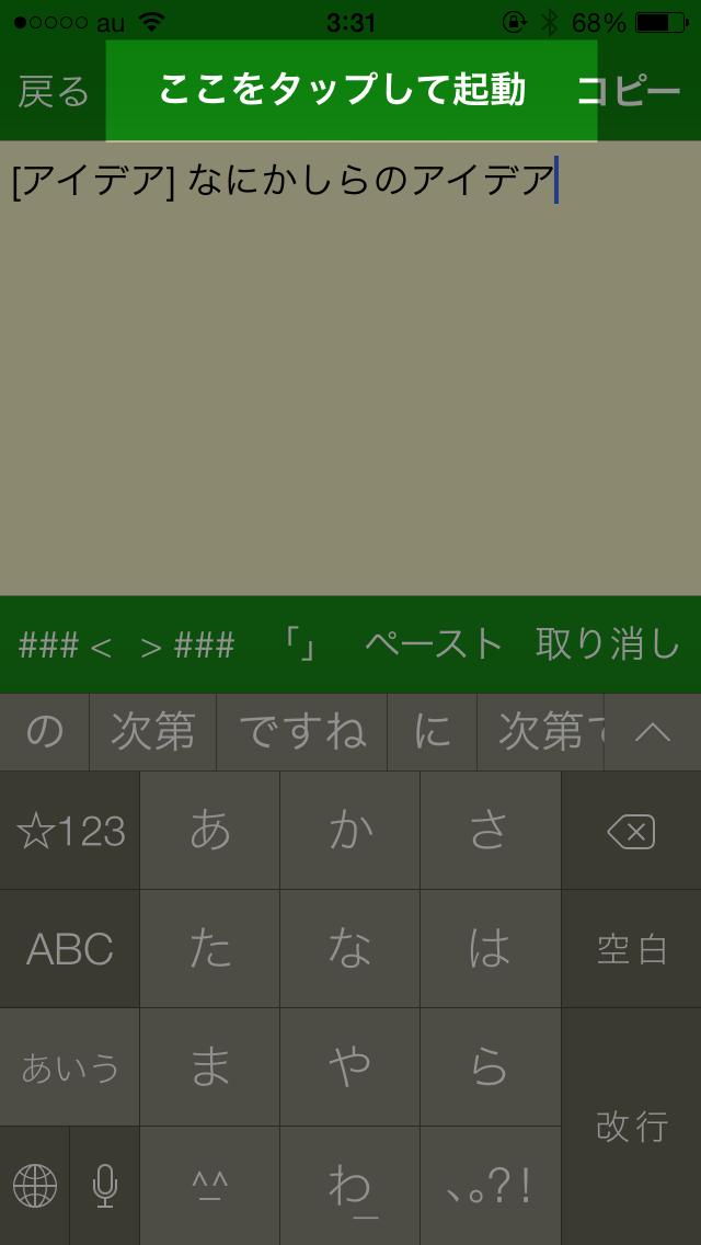 iPhoneだけでEvernoteの整理を自動化しちゃう方法_22