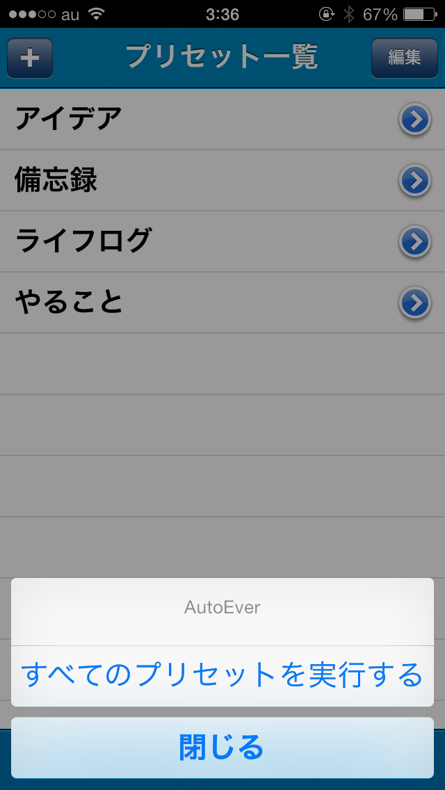 iPhoneだけでEvernoteの整理を自動化しちゃう方法_26
