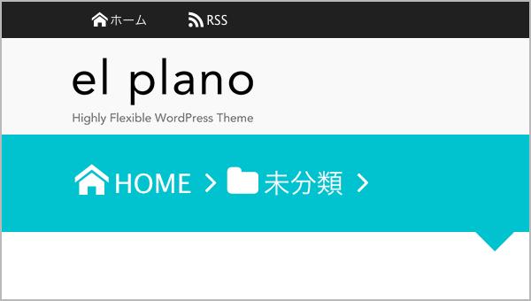WordPressのテーマを「el plano」に替えました