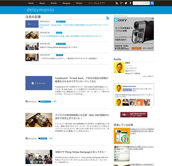 WordPressの有料テーマ「el plano」PCトップページ