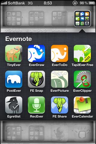 Evernote app IMG 3494