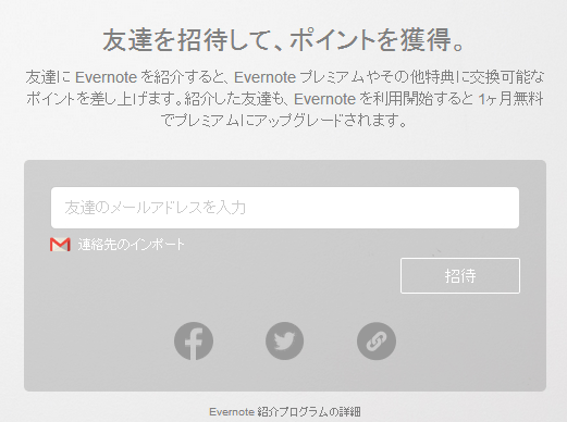 evernote_introduce_point_01