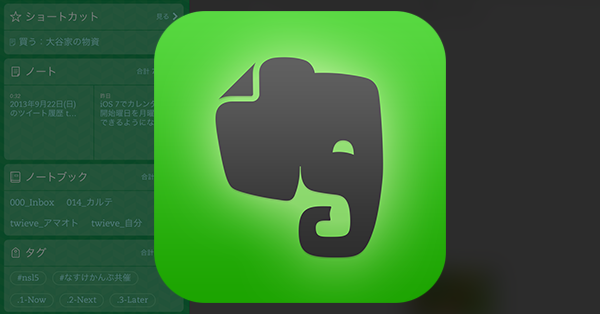 Evernote for iOS 7がかなりいい感じ!同期が早くなって使い勝手良いです!