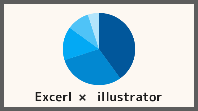 Excelとイラレを使って簡単に円グラフを作る方法