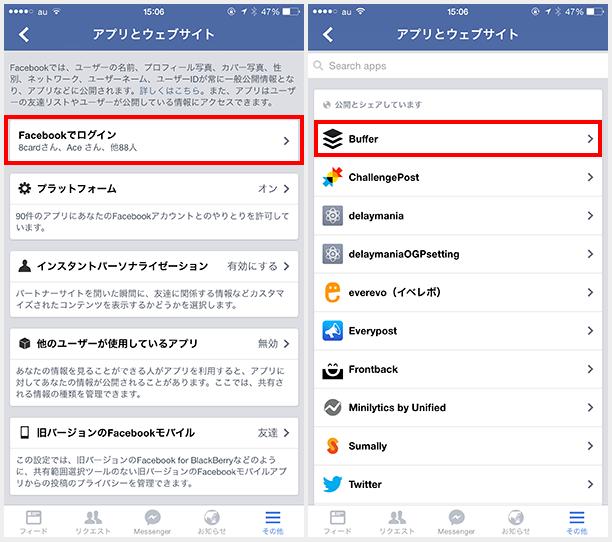 iPhoneでアプリとの連携を解除する方法02