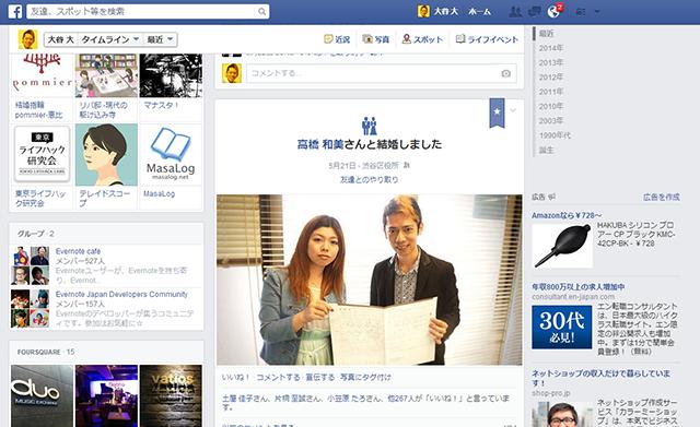 facebook-life-event-05