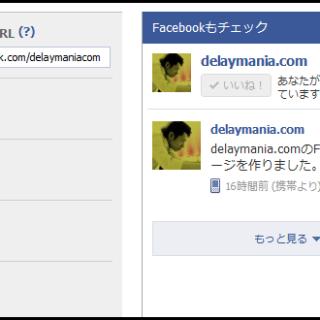 Facebookページを作ったので「いいねボックス」も設置してみた