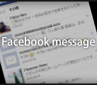 Facebookメッセージの「その他」に大事なメッセージが紛れ込む現象