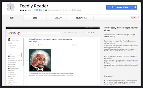 [Chrome] Feedly ReaderでFeedlyをGoogle Readerと同じ見た目にする方法