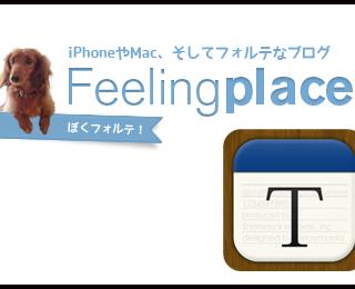 @feelingplaceさん作のブックマークレットがThumbEditに出力できるようになりました