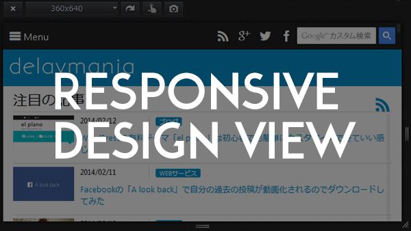 レスポンシブウェブデザインサイトを作るときにFirefoxのレスポンシブデザインビューが便利!
