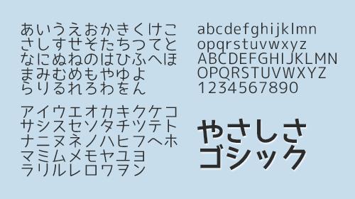 font_ja_free_01