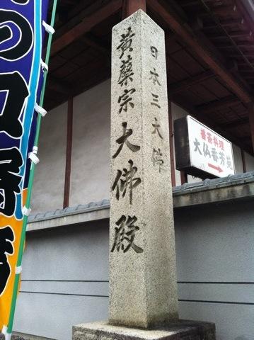 Gifudaibutsu IMG 3285