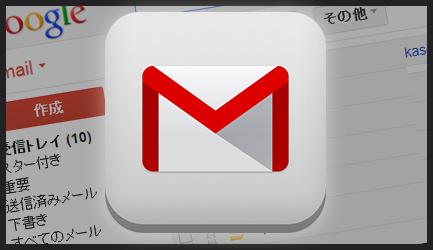 Gmailを知らないという友人にGmailを知ってもらいたい理由