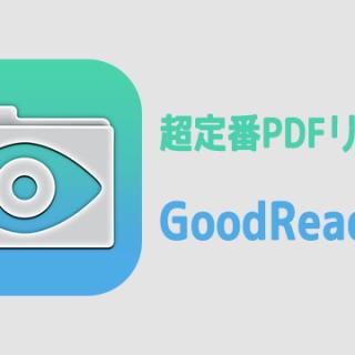 超定番PDFリーダーアプリ「GoodReader 4」がリリース!アイコンもiOS 7調に変更!