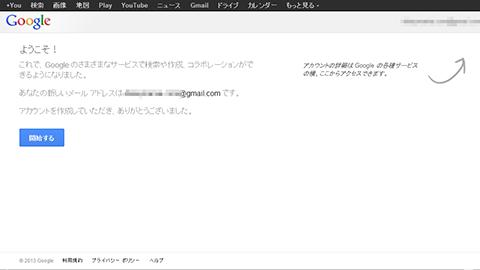 google_account_03