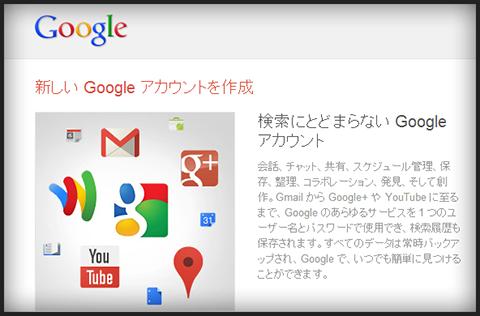 Googleのアカウントを作る方法!パソコンでもiPhoneでも手順は一緒でした