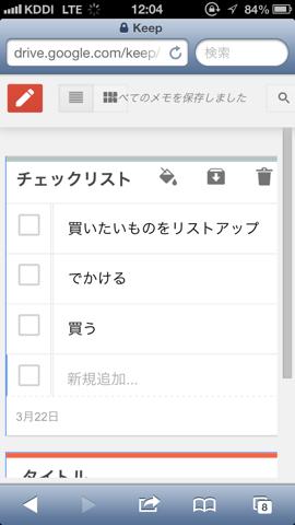 google_keep_review01
