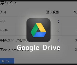 Googleドライブで文字数をカウントするショートカットが便利!